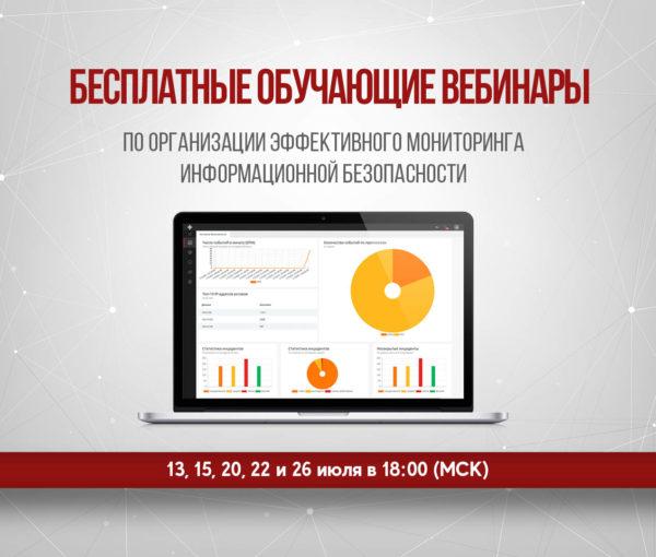 Эффективный мониторинг информационной безопасности: бесплатные обучающие вебинары